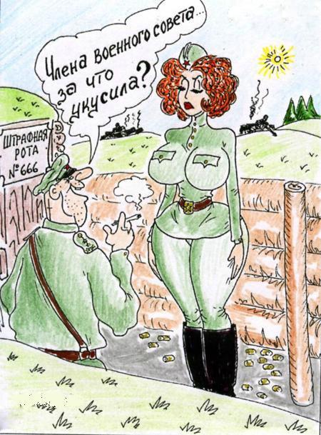 Эро ипорно карикатура
