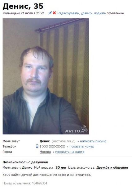 Авито ру бесплатные объявления2 знакомства знакомства г прокопьевск