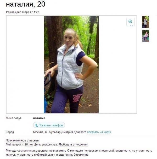 Авито Пазнакомица Девушкой