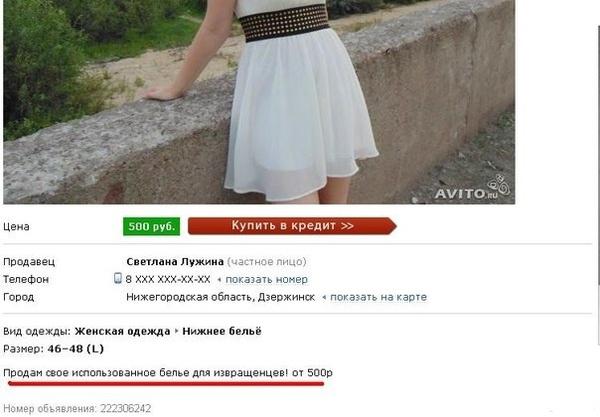 познакомится с девушкой на авито в тольятти
